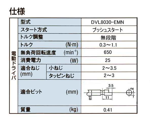 DLV8030仕様