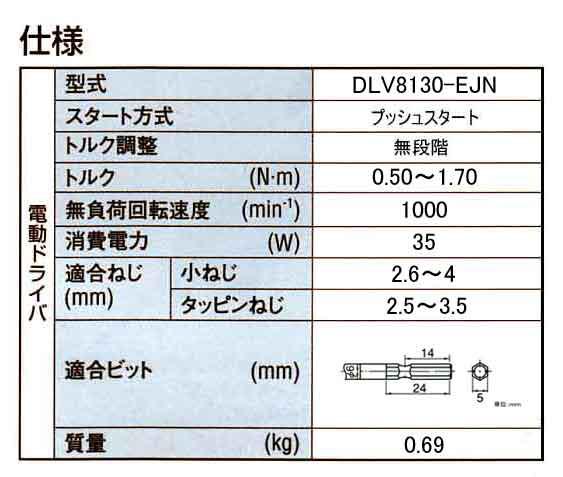 DLV8130仕様
