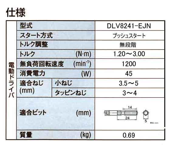 DLV8241仕様